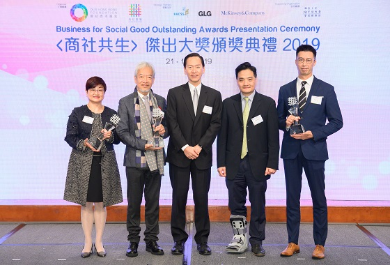 Business for Social Good Outstanding Awards 2019